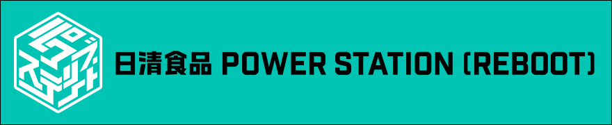 日清食品 POWER STATION [REBOOT]